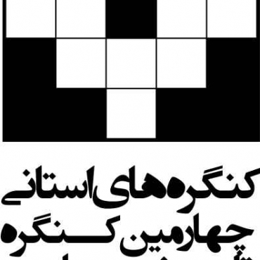 Cong-Logo